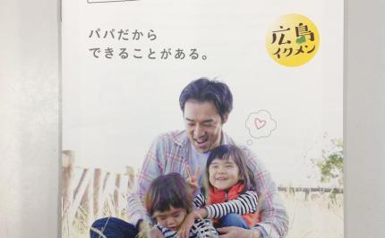 広島県に男性育児休業等促進宣言企業として登録されました