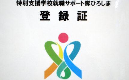 特別支援学校就職サポート隊ひろしまに登録しました
